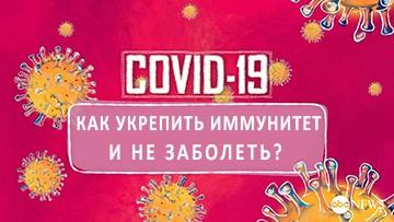 иммунитет против covid-19