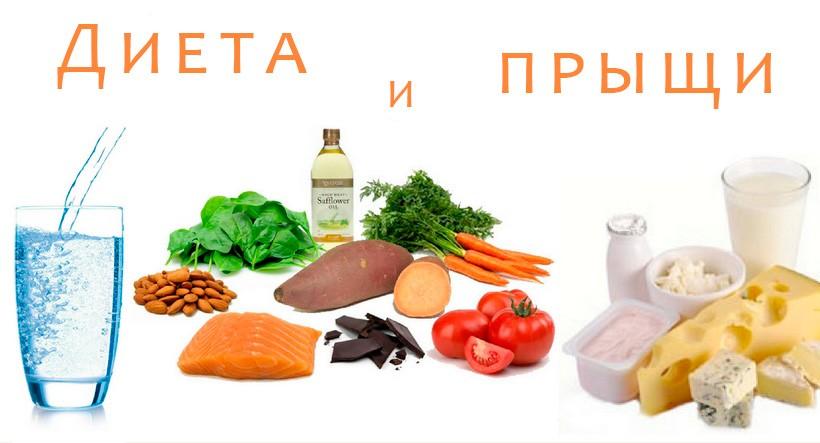 Прыщи и диетическое питание